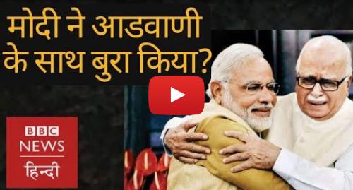 यूट्यूब पोस्ट BBC News Hindi: Lal Krishna Advani  Narender Modi should have given him exit route? (BBC Hindi)