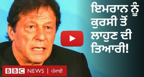 Youtube post by BBC News Punjabi: Pakistan protest  ਇਮਰਾਨ ਖ਼ਾਨ ਖ਼ਿਲਾਫ਼ ਸੜਕਾਂ 'ਤੇ ਕੌਣ ਆਇਆ? I BBC NEWS PUNJABI