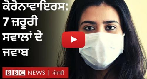 Youtube post by BBC News Punjabi: ਕੋਰੋਨਾਵਾਇਰਸ  ਉਹ 7 ਸਵਾਲ ਜਿਨ੍ਹਾਂ ਦੇ ਜਵਾਬ ਤੁਸੀਂ ਲੱਭ ਰਹੇ ਹੋ  BBC NEWS PUNJABI