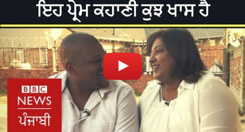 Youtube post by BBC News Punjabi: An Indo-African couple shares its love story | BBC News Punjabi
