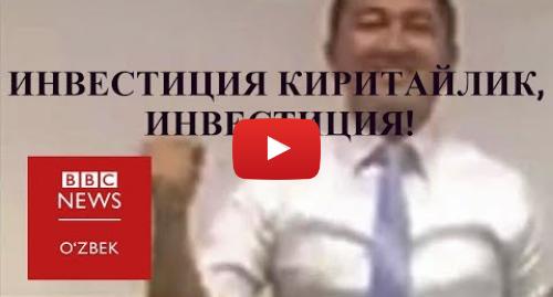 Youtube муаллиф BBC Uzbek: Инвестиция киритайлик, инвестиция! Ўзбекистонга инвестиция киряптими?