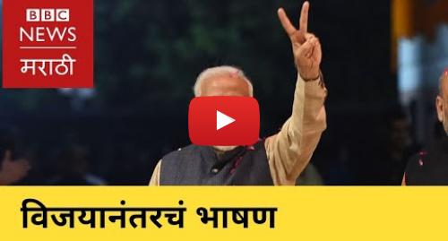 Youtube post by BBC News Marathi: Narendra Modi's Victory Speech। नरेंद्र मोदींचं विजयी भाषण