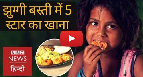 यूट्यूब पोस्ट BBC News Hindi: Who is providing five star hotel's food in this slum area? (BBC Hindi)
