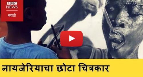 Youtube post by BBC News Marathi: Meet the 11-year-old Nigerian Artist । ११ वर्षांचा छोटा चित्रकार (BBC News Marathi)