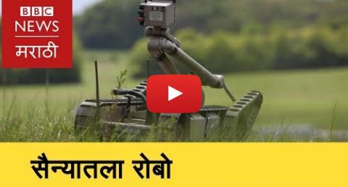 Youtube post by BBC News Marathi: UK Military Robot । भविष्यात ब्रिटनच्या सैन्यात रोबो दाखल होणार? (BBC News Marathi)