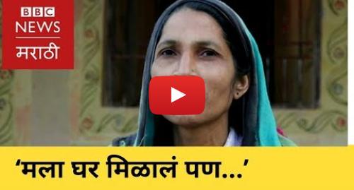 Youtube post by BBC News Marathi: Narendra Modi's PMAY's beneficiary Meena Devi's struggle | प्रधानमंत्री आवास योजना कितपत यशस्वी?