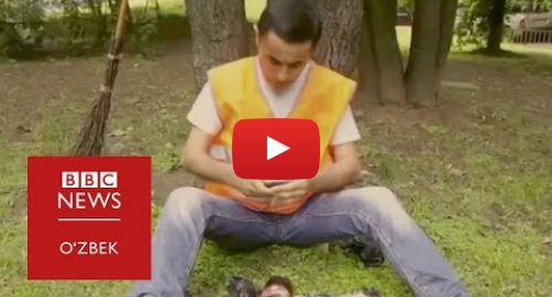 Youtube муаллиф BBC Uzbek: Ўзбеклар энг кам маош олиб, уйига энг кўп пул жўнатади