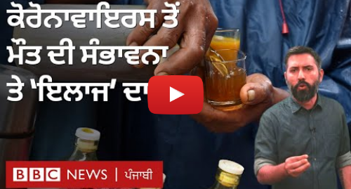 Youtube post by BBC News Punjabi: Coronavirus  ਮਰਨ ਦਾ ਕਿੰਨਾ ਖ਼ਤਰਾ ਤੇ ਇਲਾਜ ਦੇ ਦਾਅਵੇ ਕਿੰਨੇ ਸਹੀ?   BBC NEWS PUNJABI