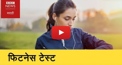 Youtube post by BBC News Marathi: Do you think you are Fat? Don't worry, try this Test... (BBC News Marathi)