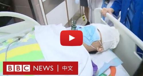 Youtube 用户名 BBC News 中文: 香港示威:科大學生在警方清場期間墮樓- BBC News 中文