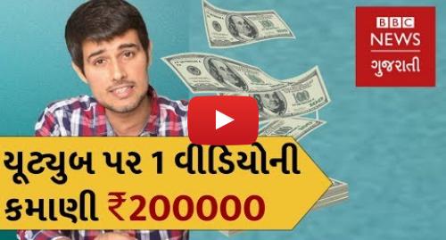 Youtube post by BBC News Gujarati: ધ્રુવ રાઠી યૂટ્યુબ પર એક વીડિયો અપલોડ કરીને કેટલું કમાય છે? (બીબીસી ન્યૂઝ ગુજરાતી)