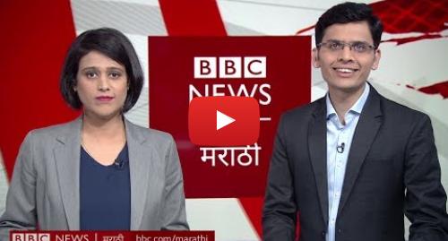 Youtube post by BBC News Marathi: Pakistan Financial Crisis ।  पाकिस्तान दिवाळखोरीच्या उंबरठ्यावर? (BBC News Marathi)