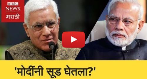 Youtube post by BBC News Marathi: Did Modi take revenge on Karan Thapar? । मोदी करण थापरांवर सूड उगवत आहेत का? (BBC News Marathi)