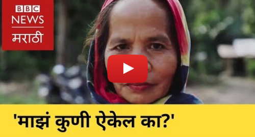 Youtube post by BBC News Marathi: Indonesia Elections  Tribal People Want Their Voice To Be Heard । आदिवासी लोकांची फिर्याद