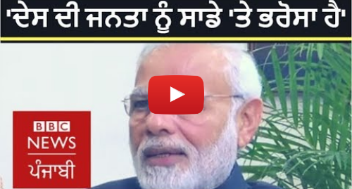 Youtube post by BBC News Punjabi: Narendra Modi on defeat in elections   'No question of low morale'   BBC NEWS PUNJABI