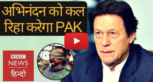 यूट्यूब पोस्ट BBC News Hindi: Wing Commander Abhinandan will be released, announces Pakistan PM Imran Khan (BBC Hindi)
