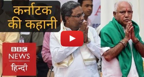 यूट्यूब पोस्ट BBC News Hindi: Karnataka Election 2018  Will Yeddyurappa remain CM or Congress-JD (S) will Win the Game?