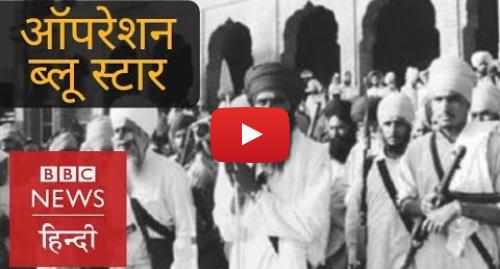 यूट्यूब पोस्ट BBC News Hindi: Operation Blue Star  What Happened in Golden Temple on 6th June 1984? (BBC Hindi)