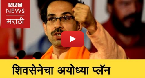 Youtube post by BBC News Marathi: Shivsena in Ayodhya   शिवसेनेची अयोध्या तयारी (BBC News Marathi)