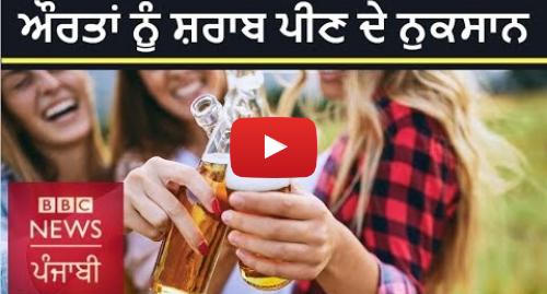 Youtube post by BBC News Punjabi: ਸ਼ਰਾਬ ਔਰਤਾਂ ਨੂੰ ਕਿਵੇਂ ਪਹੁੰਚਾ ਸਕਦੀ ਹੈ ਨੁਕਸਾਨ? | BBC NEWS PUNJABI