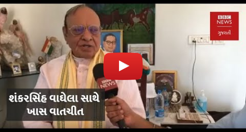 Youtube post by BBC News Gujarati: BBC Exclusive   Shankersinh Vaghela in a conversation with BBC News Gujarati