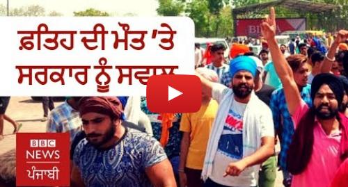 Youtube post by BBC News Punjabi: ਫ਼ਤਿਹ ਦੀ ਮੌਤ 'ਤੇ ਲੋਕਾਂ 'ਚ ਗੁੱਸਾ  'ਕੈਪਟਨ ਅਹੁਦਾ ਛੱਡਣ' I BBC NEWS PUNJABI