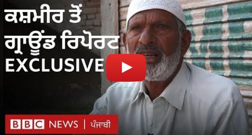 Youtube post by BBC News Punjabi: Article 370  ਕਸ਼ਮੀਰ ਦੇ ਬਾਰਾਮੁਲਾ ਦੇ ਲੋਕ ਕਿਸ ਹਾਲ ਵਿੱਚ ਹਨ | BBC NEWS PUNJABI