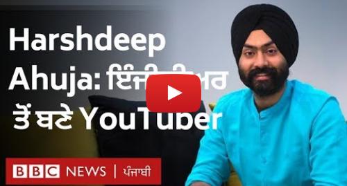 Youtube post by BBC News Punjabi: Harshdeep Ahuja ਦੀ ਇੱਕ ਇੰਜੀਨੀਅਰ ਤੋਂ YouTuber ਬਣਨ ਦੀ ਕਹਾਣੀ I BBC NEWS PUNJABI