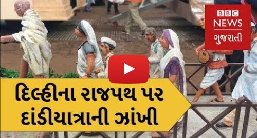 Youtube post by BBC News Gujarati: ગણતંત્ર દિવસ પર ગુજરાતનો ટેબ્લો રજૂ કરશે 'દાંડીયાત્રા'ની ઝાંખી, દિલ્હીના રાજપથ પર