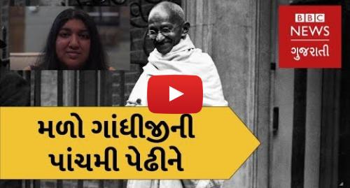 Youtube post by BBC News Gujarati: ગાંધીજીની 5મી પેઢીને મળો. What does Gandhiji's fifth generation think about him? (BBC News Gujarati)