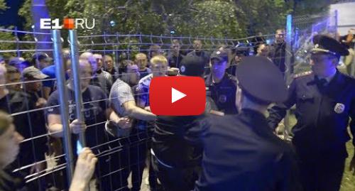 Youtube пост, автор: E1.RU: Полиция робко попыталась задержать бойца РМК, который распылил газ