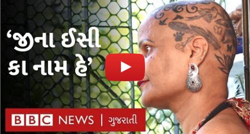 Youtube post by BBC News Gujarati: ગુજરાતી Ketki Jani જેમણે જીવનની વ્યાખ્યા બદલી નાખી | BBC NEWS GUJARATI