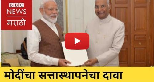 Youtube post by BBC News Marathi: Narendra Modi claim to form new government । नरेंद्र मोदींचा सत्तास्थापनेचा दावा