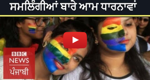 Youtube post by BBC News Punjabi: Myths about LGBTQ | BBC NEWS PUNJABI