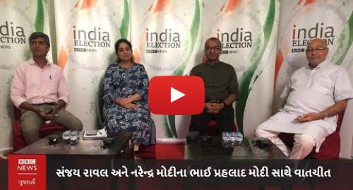 Youtube post by BBC News Gujarati: Loksabha Election Result   Narendra Modi vs Rahul gandhi સંજય રાવલ, નરેન્દ્ર મોદીના ભાઈ પ્રહલાદ મોદી