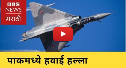 Youtube post by BBC News Marathi: पाकमध्ये हवाई हल्ला  Air strike on JeM training camp in Pakistan