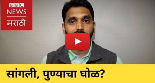 Youtube post by BBC News Marathi: Why congress yet not decided Sangli, Pune seat?| काँग्रेसचा सांगली,पुण्याचा उमेदवार का ठरेना?