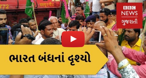 Youtube post by BBC News Gujarati: Bharat Bandh   Scenes from various parts of the country (BBC News Gujarati)