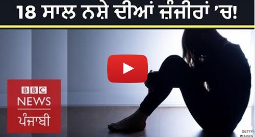 Youtube post by BBC News Punjabi: Drug addiction in Pakistan  Woman addict spent 18 years under a bridge, rescued I BBC NEWS PUNJABI