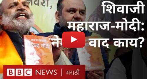 Youtube post by BBC News Marathi: शिवाजी महाराज - मोदी वाद   भाजपच्या पुस्तकावरून महाराष्ट्रात संताप| Shivaji Maharaj | Narendra Modi