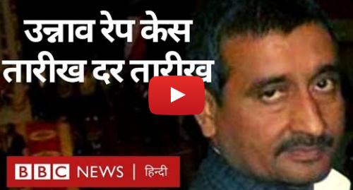 यूट्यूब पोस्ट BBC News Hindi: Unnao Rape Case  अब तक क्या-क्या और कब हुआ? (BBC Hindi)