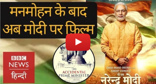 यूट्यूब पोस्ट BBC News Hindi: PM Narendra Modi first look  Vivek Oberoi to play Modi's role in Omung Kumar's film (BBC Hindi)