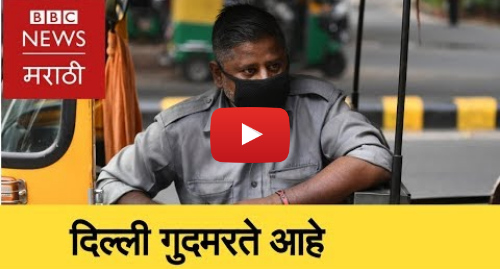 Youtube post by BBC News Marathi: Pollution Chokes Delhi । प्रदूषणाने गुदमरली दिल्ली (BBC News Marathi)