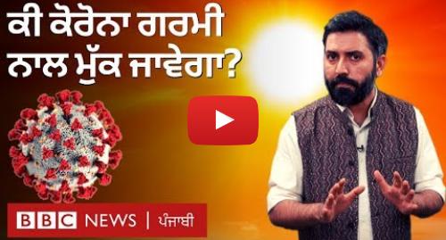 Youtube post by BBC News Punjabi: ਕੋਰੋਨਾਵਾਇਰਸ ਗਰਮੀਆਂ ਆਉਂਦਿਆਂ ਆਪੇ ਮਰ ਜਾਵੇਗਾ? ਵਾਇਰਲ ਮੈਸੇਜ ਦੀ ਪੜਤਾਲ | BBC NEWS PUNJABI