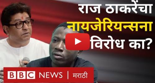 Youtube post by BBC News Marathi: राज ठाकरे मुंबईतल्या नायजेरियन्सबद्दल खरं बोलले? | Raj Thackeray on Nigerian Citizens in Mumbai