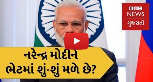 Youtube post by BBC News Gujarati: નરેન્દ્ર મોદીને ભેટમાં શું-શું મળે છે? (બીબીસી ન્યૂઝ ગુજરાતી)