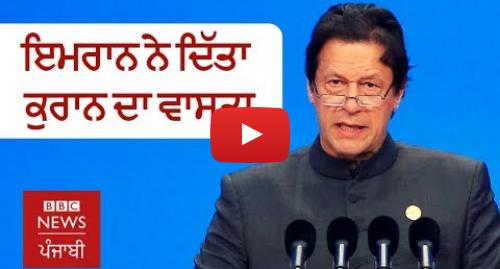 Youtube post by BBC News Punjabi: ਪਾਕਿਸਤਾਨ ਦਿਵਾਲੀਆ ਹੋ ਗਿਆ ਤਾਂ ਭਾਰਤ ਨੂੰ ਕੀ ਫ਼ਰਕ ਪੈਂਦਾ ਹੈ? I BBC NEWS PUNJABI