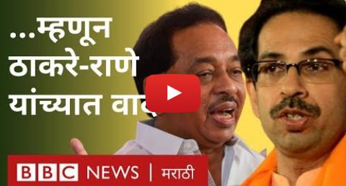 Youtube post by BBC News Marathi: नारायण राणे विरुद्ध उद्धव ठाकरे   वादाची पार्श्वभूमी | Uddhav Thackeray and Narayan Rane dispute