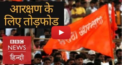 यूट्यूब पोस्ट BBC News Hindi: Maratha Reservation Agitation takes Violent Route (BBC Hindi)