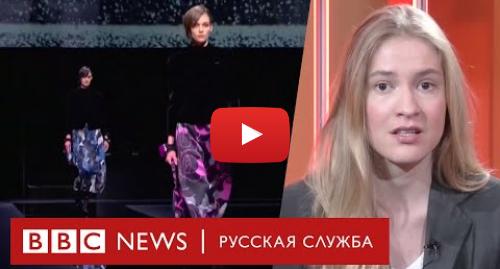 Youtube пост, автор: BBC News - Русская служба: Неделя Моды и коронавирус в Италии  рассказ модели из Милана